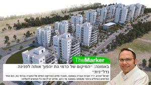 """ישראל זעירא לדה מארקר: """"הפרויקט החדש בכרמי גת הוא אחד הפרויקטים הגדולים שנבנו במדינת ישראל"""""""