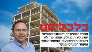 """ישראל זעירא לאתר כלכליסט: """"המשבר הפוליטי עומד לפגוע בשוק הנדל""""ן"""""""