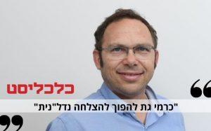 """ישראל זעירא בכלכליסט:""""כרמי גת עומדת להפוך להצלחה נדל""""נית"""""""