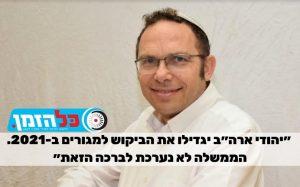 מנכ״ל באמונה, ישראל זעירא: ״עלייה בביקוש לנדל״ן של יהודים מחו״ל״