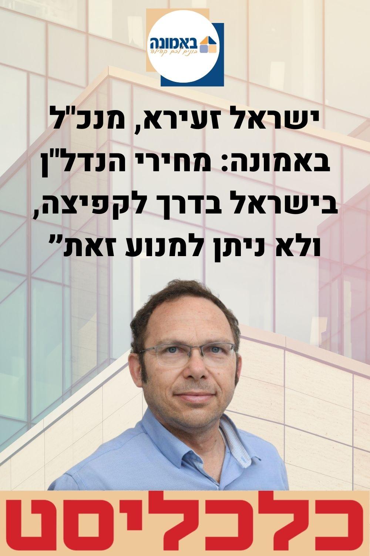 """באנר מעבר לכתבה בכלכליסט של מנכ""""ל חברת באמונה, ישראל זעירא"""