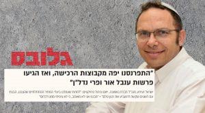 """ישראל זעירא בגלובס: """"המטרה הייתה להתמקד בקבוצות רכישה דווקא בתוך הקו הירוק"""""""